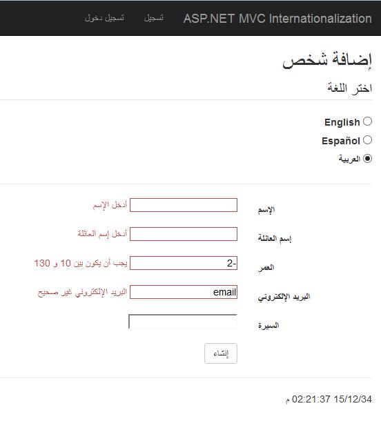 ASP NET MVC 5 Internationalization · Nadeem Afana's Blog